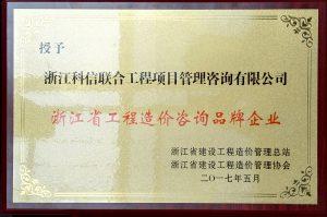 我公司获浙江省2015-2016年度工程造价咨询品牌企业
