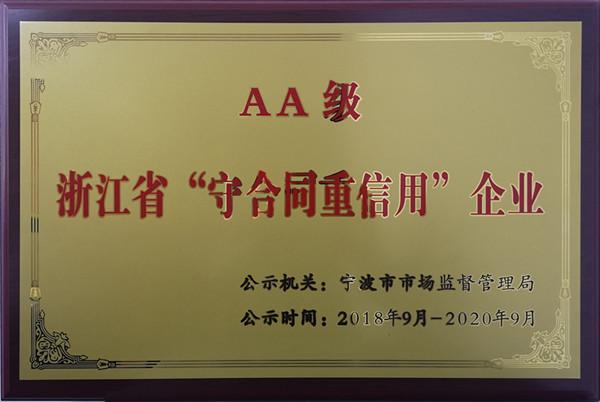 """科信联合被评为 """"浙江省工商企业信用 AA级'守合同、重信用'单位"""""""