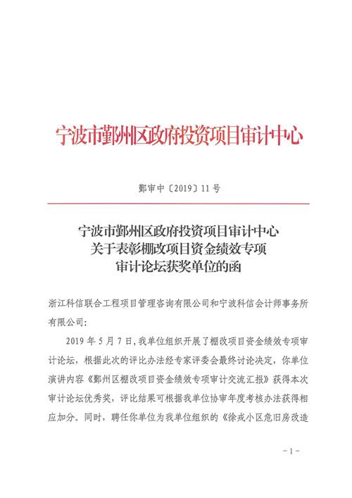 祝贺我司荣获鄞州区政府投资项目审计中心表彰