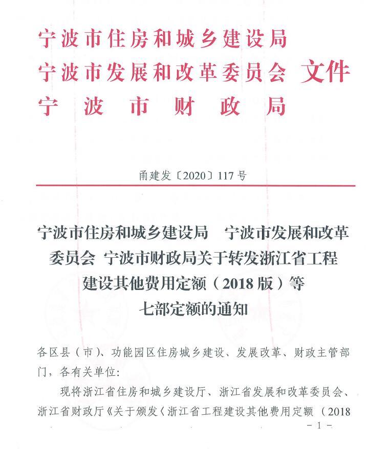 宁波市住建局、发改委、财政局关于转发浙江省工程建设其他费用定额(2018版)等七部定额的通知