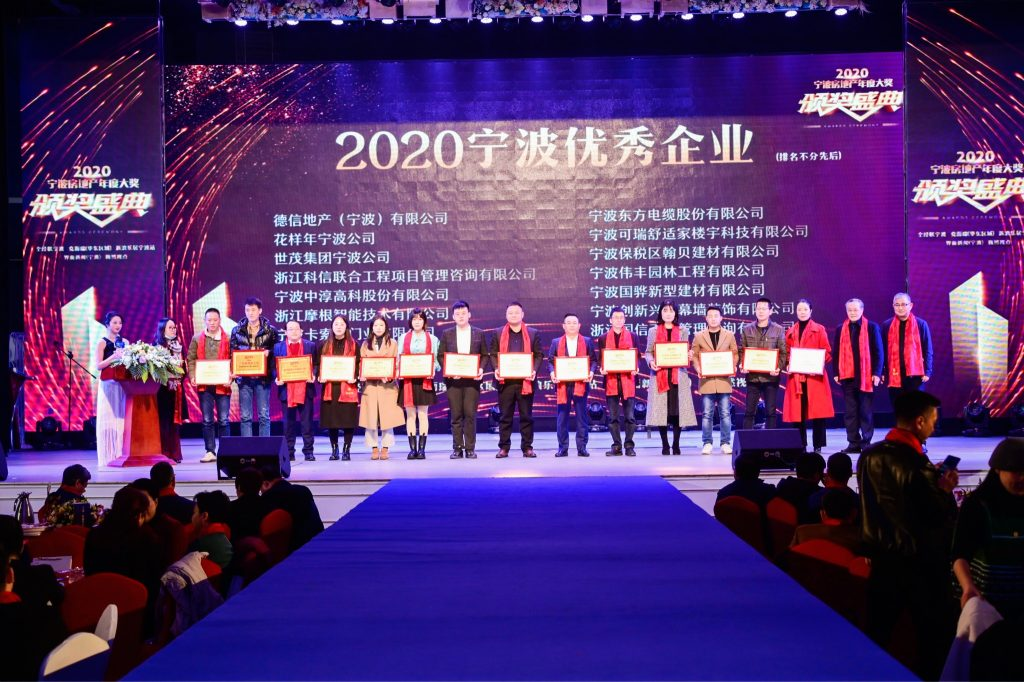 """公司荣膺""""2020宁波房地产最有影响力咨询服务机构""""大奖"""