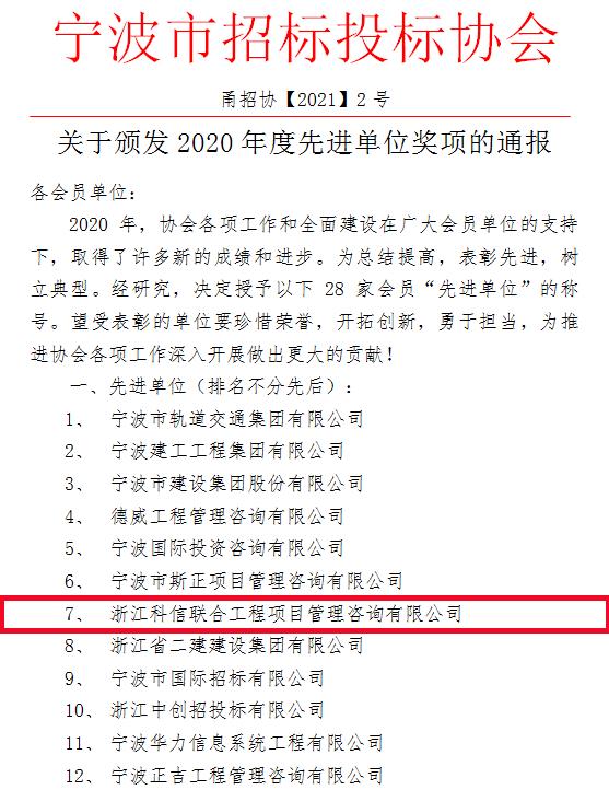 """科信荣获宁波市招标投标协会""""2020年度先进单位""""奖"""