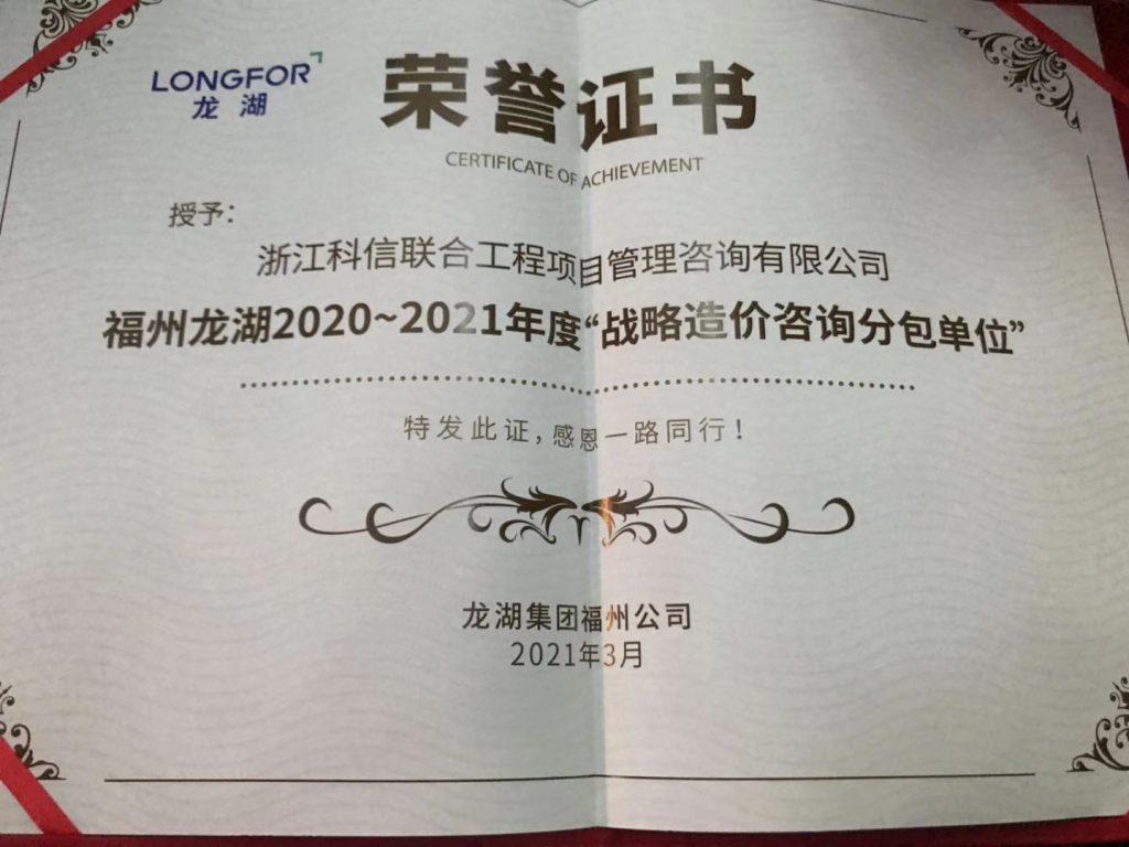 """热烈祝贺科信荣获龙湖集团福州公司""""2020-2021年度地区战略合作单位""""、""""优秀咨询单位""""奖"""