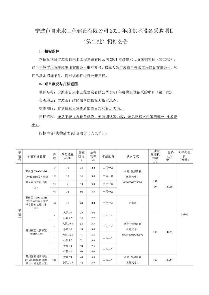 宁波市自来水工程建设有限公司2021年度供水设备采购项目(第二批)招标公告