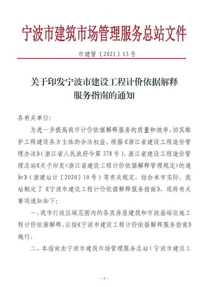 关于印发宁波市建设工程计价依据解释服务指南的通知