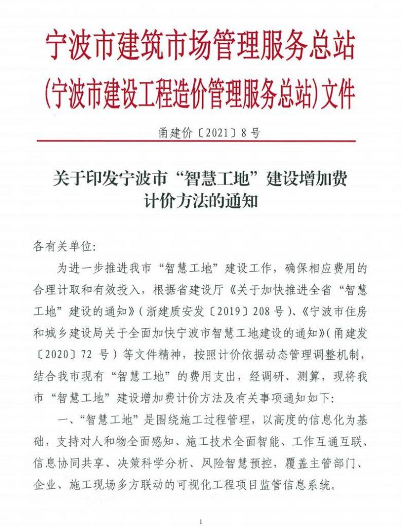 """关于印发宁波市""""智慧工地""""建设增加费 计价方法的通知"""