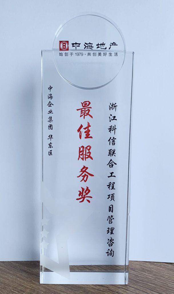 """喜报!再获认可,科信荣获中海集团华东区""""最佳服务奖"""""""