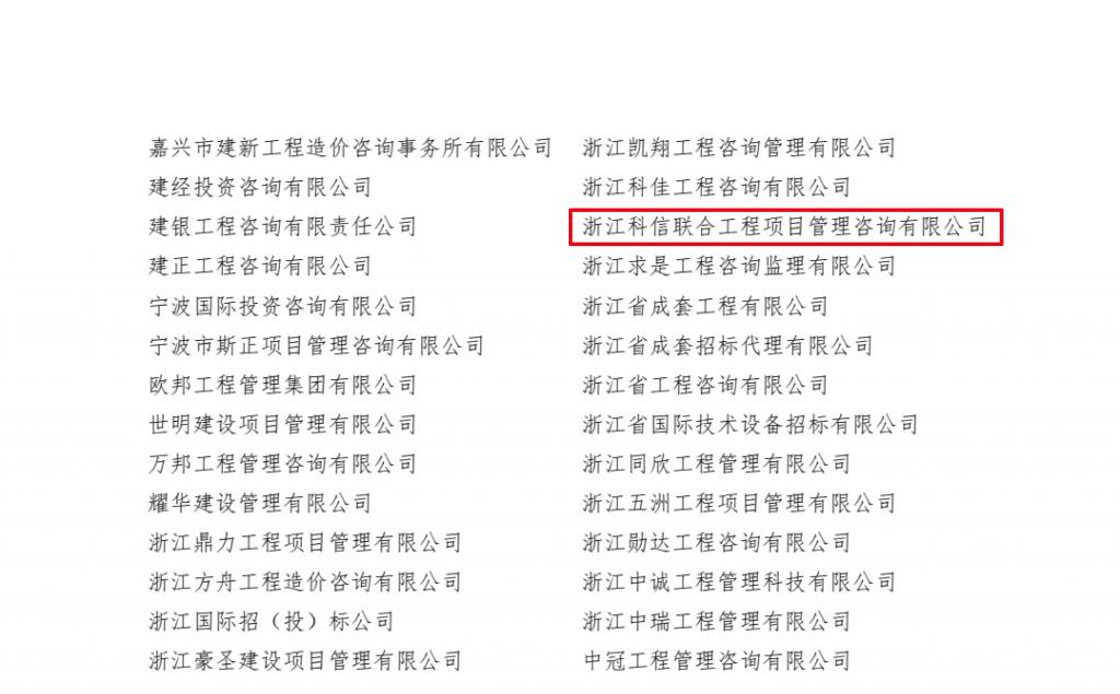 """热烈祝贺我公司荣获""""2019-2020年度浙江省招标代理机构诚信自律建设AAAAA优秀单位"""""""