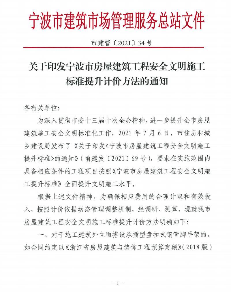 关于印发宁波市房屋建筑工程安全文明施工标准提升计价方法的通知