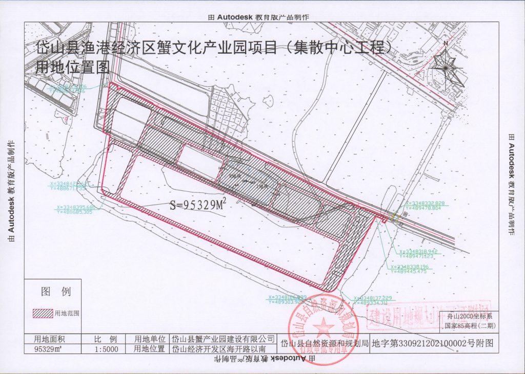岱山县渔港经济区蟹文化产业园项目